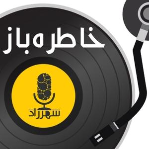 Radio Shahrzad | Khatereh Baz by Radio Shahrzad