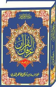 Recitation of Holy Quran with Urdu Translation by Dr Tahir-ul-Qadri