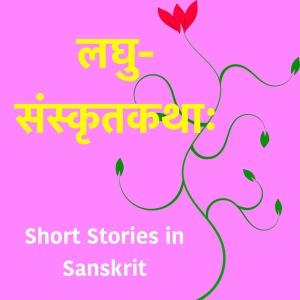 Short Sanskrit Stories - read by volunteers of Samskrita Bharati by Samskrita Bharati